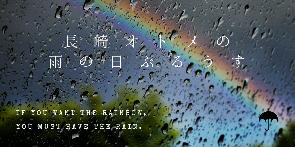 長崎オトメの雨の日ぶるうす